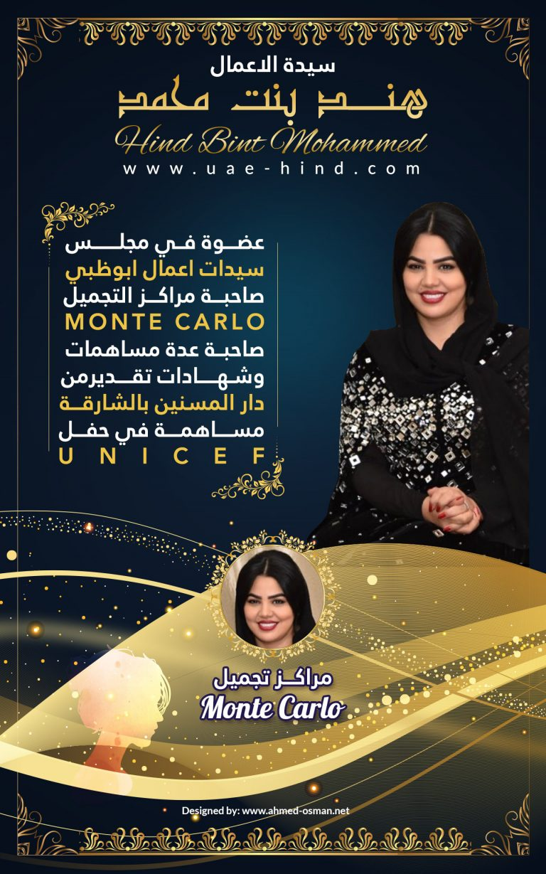 سيدة-الأعمال-هند-بنت-محمد